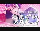 【UTAUカバー】 気まぐれメルシィ by 天月りよん