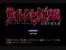 サイレントメビウス 幻影の堕天使 【Part10】