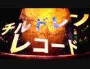 【令和初夏】チルドレンレコード【14人で歌って演じてみた】