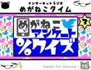 【イケボ&カワボのトークバラエティ】#227 めがねこタイム