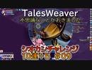 【TW】シオカンチャレンジ10連+5#09【お盆には不思議な事が起こる】