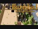 【ゆっくり実況】 Banished れいむの交易都市(予定)Part 26 【TFA】