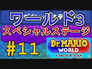 マリオ ステージ ドクター スペシャル