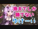 【 APEX 】へっぽこ系女子【 2 1 】