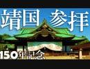 【歴史バイク探訪】靖国神社参拝へ