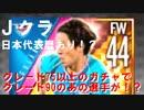 【Jリーグクラブチャンピオンシップ】G75ガチャでG90のあの選手が当たった!!トレーニングしてレベル70MAXにしてみた^^