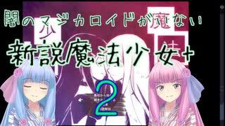 琴葉姉妹の新説魔法少女パラレル 第2話 A級の余裕