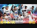 【プロスピ2019】甲子園スピリッツ ★735投手 育成報告