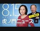 【DHC】2019/8/15(木) 有本香×第5代統合幕僚長  河野克俊×居島一平【虎ノ門ニュース】