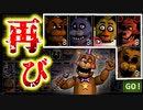 【FNAF】警備室ホラー再び 『 Customized Nights at Freddy's 』 -NIGHT0-