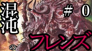 【Total War:WARHAMMER Ⅱ】混沌のけものフレンズ #0(解説編)【夜のお兄ちゃん実況】