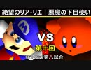【第十回】64スマブラCPUトナメ実況【Fブロック第八試合】