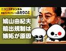 鳩山由紀夫 輸出規制は嫉妬が原因