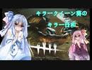 キラークイーン葵のキラー日和【Dead by Daylight】