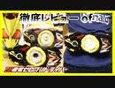 """【かっこよすぎる】DX飛電ゼロワンドライバーを""""徹底""""レビューしてみた"""