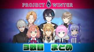 【雪山人狼2434】色んな視点で見る3戦目まとめ【Project Winter】