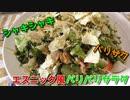 エスニック風パリパリサラダ~野菜のシャキッと感にポテチとベビ丸の食感がベストマッチ!~