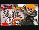 【隻狼/SEKIRO】人斬り欧米人が逝く!第40話「甲冑武者戦」