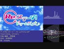 【DTM】Don't think, スマイル!!(TV Size)