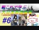 【ゆっくり実況】艦これで学ぶ大日本帝国海軍#6【放課後提督タイム】