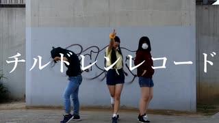 【八月に】チルドレンレコード【踊ってみた】