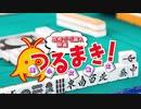 【麻雀】 美少女雀士つるまき!1本場 【MJ】