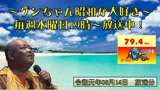 ~ゲンちゃん昭和が大好き~ 令和元年08月14日 FMよなばる