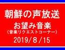 【NK-POP】朝鮮の声放送音楽リクエスト【108/8/15】