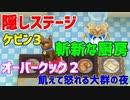 【オーバークック2】一人で食品ゾンビ達から城を守りながら料理するよ #10終【女性実況】