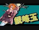【第五回ひじき祭】茜ちゃんと厨二植物#11【觀峰玉】