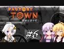 【Factory Town】機械仕掛の町 Part-6【紲星あかり&結月ゆかり】