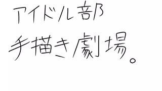 アイドル部 手描き劇場