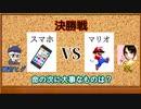 第0回 ヘリクツあり ディベート王決定戦 パート3 【終わり】