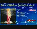 [カラオケ] 淋しくて眠れない ver.2 (メガゾーン23) 鷺巣詩郎 タケウチユカ