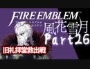 【FE初プレイ!!】 ファイアーエムブレム 風花雪月 Part26【実...