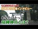 【新しき御世に】あなたにとって靖國神社とは?-参拝者インタビュー[桜R1/8/16]