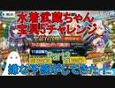 【FGO】水着武蔵ちゃん宝具5にするチャレンジPart2【ゆっくり】