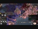 【Crusader Kings2】アレラーミチ家の歴史 Part66