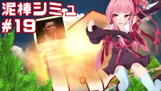 爆弾魔の茜ちゃんvs泥棒シミュレーター⑲【Thief Simulator】