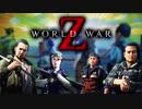 【World War Z】ワールドウォーZをアイツら4人が実況プレイ♯12!【カオス実況】