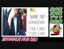 12-A 桜井誠、反天連デモで都知事を目指す。菜々子の独り言 2019年8月15日(金)
