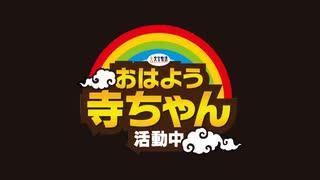 【坂東忠信】おはよう寺ちゃん 活動中【金曜】2019/08/16