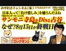 「サンデーモーニング」寺島をDisる古谷。どうして「終戦の日」は8月15日なのか|みやわきチャンネル(仮)#544Restart403