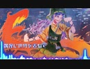 【東方ロックアレンジ】偶像に世界を委ねて【鬼形獣】