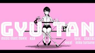 GYUTAN / なん - feat.初音ミク -