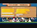 【テレビちゃんジャンプ】 ハードモード 10289.0m  ٩( ≧ਊ≦)۶ゴーゴー