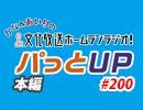 【第200回】かな&あいりの文化放送ホームランラジオ! パっとUP