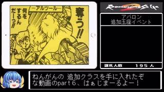 【ゆっくり実況】ロマンシング・サガ2 リマスター(iOS版)追加要素コンプリートプレイ Part6