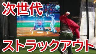 新時代のテーマパークでスポーツ王決定戦 part 終