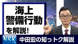 """【知っトク解説】今回は""""海上警備行動 """""""